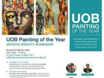 UOB. Art Workshop#2