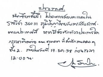 ตรวจสอบคะแนนรายวิชา 360111 (ภูมิปัญญาไทยกับการสร้างสรรค์)