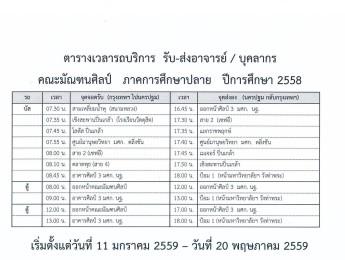 ประกาศตารางเวลารถบริการ รับ-ส่งอาจารย์/บุคลากร คณะมัณฑนศิลป์ ภาคการศึกษาปลาย ปีการศึกษา 2558