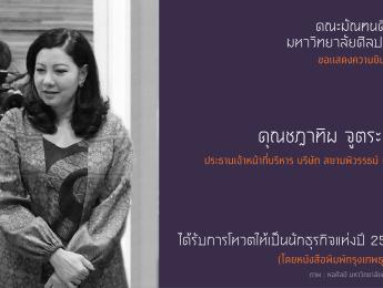 ขอแสดงความยินดีกับ คุณชฎาทิพ จูตระกูล ประธานเจ้าหน้าที่บริหาร บริษัท สยามพิวรรธน์ จำกัด
