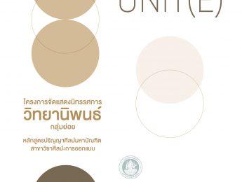 เชิญร่วมเป็นเกียรติในพิธีเปิดนิทรรศการวิทยานิพนธ์หลักสูตรปริญญาศิลปมหาบัณฑิต สาขาวิชาศิลปะการออกแบบ (UNIT)