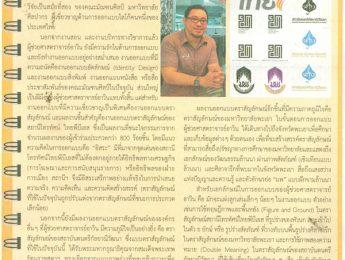 หนังสือพิมพ์ คม ชัด ลึก, คอลัมน์ ดีไซน์นิวส์, พลังแห่งการออกแบบตราสัญลักษณ์ส่งเสริมธุรกิจ, 15 ธันวาคม 2555