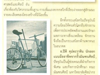 หนังสือพิมพ์ คม ชัด ลึก, คอลัมน์ ดีไซน์นิวส์, จักรยานจากไม้กอล์ฟที่มัณฑนศิลป์, 17 พฤศจิกายน 2555