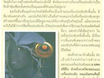 หนังสือพิมพ์ คม ชัด ลึก, คอลัมน์ ดีไซน์นิวส์, โลกแห่งเครื่องประดับของ อ.รสชง ศรีลิโก, 12 มกราคม 2556