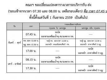 แจ้งขอเปลี่ยนแปลงตารางเวลารถบริการรับ-ส่ง  (รอบเช้าจากเวลา 07.30 และ 08.00 น. เหลือรอบเดียว) คือ เวลา 07.45 น. ทั้งนี้ตั้งแต่วันที่ 1 กันยายน 2559  เป็นต้นไป