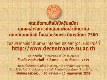 เปิดรับสมัครบุคคลเข้ารับการคัดเลือกเพื่อเข้าศึกษาต่อคณะมัณฑนศิลป์ โดยสอบรับตรง ปีการศึกษา 2560  สมัครผ่านทาง Internet และคลิกดูรายละเอียดได้ที่ http://www.decentrance.su.ac.th