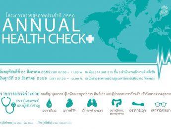 ขอเชิญเข้าร่วมโครงการตรวจสุขภาพประจำปี 2559