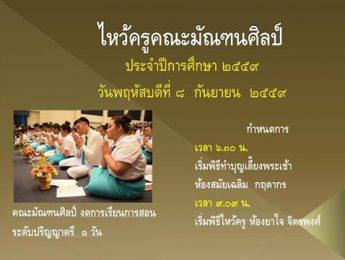 กำหนดการพิธีไหว้ครู  ประจำปีการศึกษา 2559