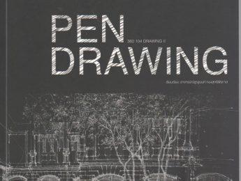 โครงการจัดการความรู้ศิลปะการออกแบบ เพื่อถ่ายทอดองค์ความรู้สู่วงวิชาการ การผลิตหนังสือ ตารา
