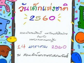 """คณะมัณฑนศิลป์ร่วมกับเทศบาลนครปฐม  จัดงาน """"วันเด็กแห่งชาติ ประจำปี 2560"""""""