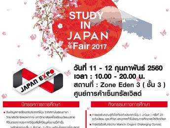 นิทรรศการศึกษาต่อประเทศญี่ปุ่น ครั้งที่ 35 (Study in Japan Fair 2017)