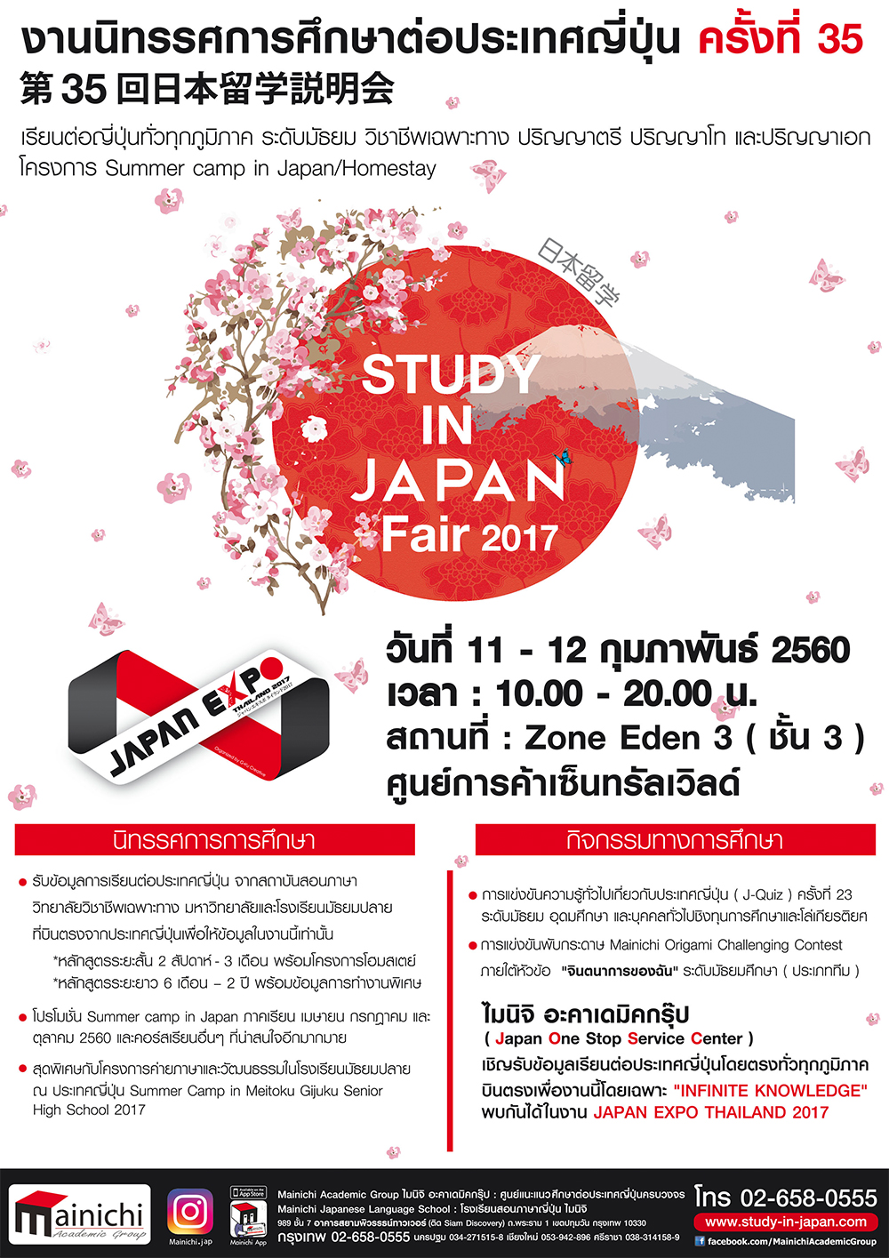 Poster-Study-in-Japan-35