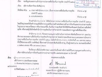 """สำนักงาน ป.ป.ช. ขอเชิญนักศึกษาที่สนใจส่งผลงานภาพยนตร์โฆษณา หรือภาพยนตร์สั้น (สื่อป้องกันการทุจริต ประจำปี 2560) ภายใต้แนวคิด """"รวมพลังผองไทย ถวายใจใฝ่สุจริต"""" ชิงเงินรางวัลกว่า 20,000 บาท"""