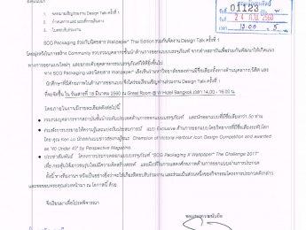 SCG Packaging ร่วมกับนิตยสาร Wallpaper Thai Edition ขอเชิญนักศึกษาที่สนใจส่งผลงานออกแบบบรรจุภัณฑ์