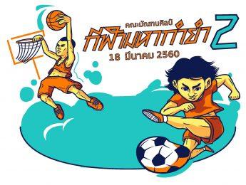 """คณะมัณฑนศิลป์ขอเชิญร่วมชมและเชียร์ """"กีฬามหากำยำ ครั้งที่ 2""""  เพื่อสุขภาพและความสามัคคี ปีการศึกษา 2559  ในวันเสาร์ที่ 18 มีนาคม 2560 ณ สนามกีฬาอเนกประสงค์ อาคารเพชรรัตน์-สุวัทนา มหาวิทยาลัยศิลปากร พระราชวังสนามจันทร์ จ.นครปฐม"""