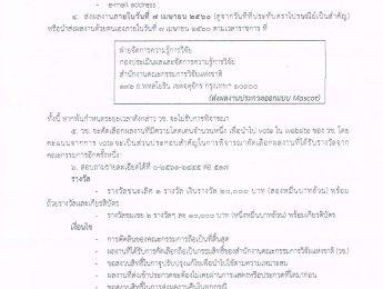 สำนักงานคณะกรรมการวิจัยแห่งชาติ ขอเชิญนักศึกษาที่สนใจส่งผลงานออกแบบและตั้งชื่อ mascot ของงานในงานมหกรรมงานวิจัยแห่งชาติ 2560 (Thailand Research Expo 2017)