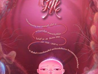"""ขอเชิญร่วมเป็นเกียรติในพิธีเปิดงานเทศกาลของขวัญขนมและดนตรี ครั้งที่ 35 """"ทำ Gift"""" """"น้องกิ๊ฟถือกำเนิด ความมันส์บังเกิดแล้ว"""" ในวันศุกร์ที่ 24 มีนาคม 2560 เวลา 18.00 น. ณ บริเวณอาคารศิลป์พีระศรี 3 พระราชวังสนามจันทร์ จ.นครปฐม"""