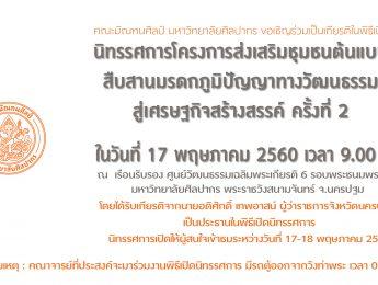 ขอเชิญร่วมเป็นเกียรติในพิธีเปิดนิทรรศการ โครงการส่งเสริมชุมชนต้นแบบ สืบสานมรดกภูมิปัญญาทางวัฒนธรรม สู่เศรษฐกิจสร้างสรรค์ ครั้งที่ 2 ในวันที่ 17 พฤษภาคม 2560 เวลา 9.00 น.