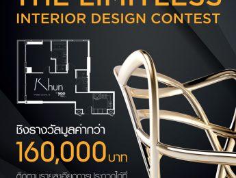 อเชิญนักศึกษาที่สนใจส่งผลงานเข้าร่วมประกวดออกแบบภายในคอนโดมิเนียม KHUN by yoo inspired by Starck ทองหล่อ 12 กับแบรนด์เฟอร์นิเจอร์ชั้นนำระดับโลก  ชิงทุนการศึกษาและของรางวัลมูลค่ารวมกว่า 160,000 บาท