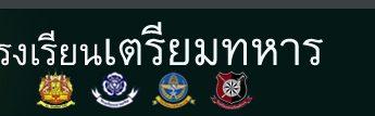 โรงเรียนเตรียมทหาร เปิดรับสมัครคัดเลือกบุคคลพลเรือนเป็นอาจารย์พิเศษ ทำการสอนวิชาทัศนศิลป์ จำนวน 1 อัตรา หมดเขตรับสมัคร 30 มิถุนายน 2560