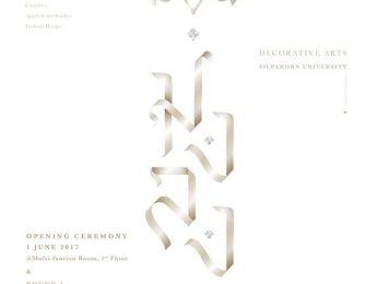 """ขอเชิญร่วมเป็นเกียรติในพิธีเปิดนิทรรศการศิลปนิพนธ์ คณะมัณฑนศิลป์ ครั้งที่ 47 ประจำปีการศึกษา 2559 """"มงลง"""" ในวันที่ 12 มิถุนายน 2560 เวลา 18.00 น. ณ ชั้น 1 สยามเซ็นเตอร์ กรุงเทพฯ"""