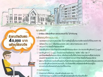 มหาวิทยาลัยสุโขทัยธรรมาธิราช  ขอเชิญนักศึกษาที่สนใจส่งผลงานเข้าประกวดออกแบบตราสัญลักษณ์และของที่ระลึก เนื่องในโอกาสครบรอบวันสถาปนามหาวิทยาลัยสุโขทัยธรรมาธิราชครบ 40 ปี ชิงเงินรางวัลกว่า 40,000 บาท พร้อมโล่รางวัล  หมดเขตรับผลงานภายในวันที่ 30 สิงหาคม 2560