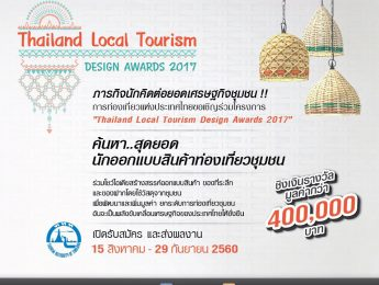 """การท่องเที่ยวแห่งประเทศไทย ขอเชิญนักศึกษาที่สนใจ ส่งผลงานเข้าร่วมโครงการ """"Thailand Awards 2017"""" เพื่อค้นหาสุดยอดนักออกแบบสินค้าท่องเที่ยวชุมชน"""