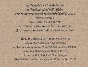 ขอเชิญร่วมเป็นเกียรติในพิธีเปิดนิทรรศการผลงานคณาจารย์คณะมัณฑนศิลป์ ประจำปี 2560 : สืบสานปณิธานพ่อ