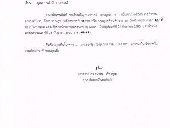 เนื่องด้วยอาจารย์พัชรา สัตตบรรณศุข อดีตอาจารย์ประจำภาควิชาประยุกตศิลปศึกษา ถึงแก่กรรม เจ้าภาพกำหนดสวดอภิธรรมในวันที่ 21 -22 กันยายน 2560 เวลา 18.45 น. ณ วัดตรีทศเทพ ศาลา 121 ปี อาคารทรงไทย 2 ชั้น อยู่ด้านหลังตัวเมรุ ซอยบ้านพานถม แขวงวัดบวรนิเวศ เขตพระนคร กรุงเทพฯ และกำหนดฌาปนกิจ ในวันเสาร์ที่ 23 กันยายน 2560 เวลา 15.30 น.