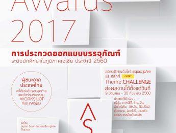 ขอเชิญนักศึกษาที่สนใจ ส่งผลงานเข้าร่วมการประกวดออกแบบบรรจุภัณฑ์ระดับนักศึกษาในภูมิภาคเอเชีย ประจำปี 2560 SPaC Award 201 ,Asia Student Package Design Competition 2017