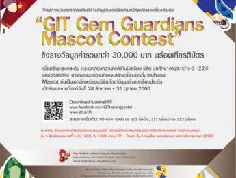 """ประกวดการเสริมสร้างสัญลักษณ์พิพิธภัณฑ์อัญมณีและเครื่องประดับ """"GIT Gem Guardians Mascot Contest"""""""