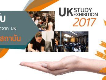 The UK Study Exhibition 2017 – งานเรียนต่อประเทศอังกฤษ