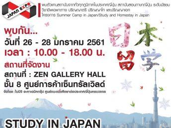 งานนิทรรศการศึกษาต่อประเทศญี่ปุ่น ครั้งที่ 37 ในงาน Japan Expo Thailand 2018