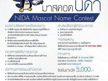โครงการประกวดตั้งชื่อ Mascot สถาบันบัณฑิตพัฒนบริหารศาสตร์ ชิงเงินรางวัล 5,000 บาท