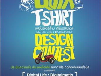ยามาฮ่า จัดประกวดดีไซน์เสื้อ QBIX T-shirt ขายจริงชิงเงินแสน