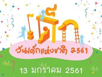งานวันเด็กเเห่งชาติ 2561 ในวันเสาร์ ที่ 13 มกราคม 2561 ณ สวนสัตว์ พระราชวังสนามจันทร์ จ.นครปฐม