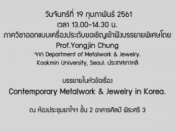 ขอเชิญฟังบรรยายพิเศษในหัวข้อเรื่อง Contemporary Metalwork & Jewelry in Korea.
