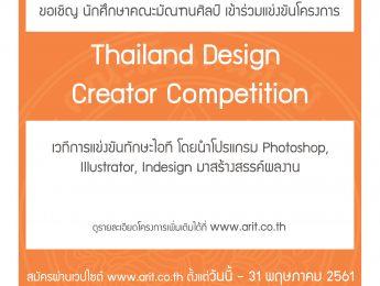 ขอเชิญ นักศึกษาคณะมัณฑนศิลป์ เข้าร่วมแข่งขันโครงการ Thailand Design  Creator Competition