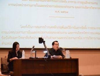 คณะฯ ได้จัดประชุมเกี่ยวกับ ระเบียบมหาวิทยาลัยศิลปากรว่าด้วยหลักเกณฑ์และวิธีการในการแบ่ง การรวม การยุบเลิกและการบริหารภาควิชาการ พ.ศ. 2561 และประกาศมหาวิทยาลัยศิลปากร เรื่อง หลักเกณฑ์และวิธีการในการจัดตั้ง การรวม การยุบเลิกส่วนงาน การแบ่งหน่วยงานภายในและหน่วยงานย่อยของส่วนงานและการบริหารวิชาการของคณะ พ.ศ. 2561