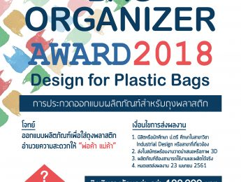 ประกวด PLASTIC BAG ORGANIZER AWARD2018