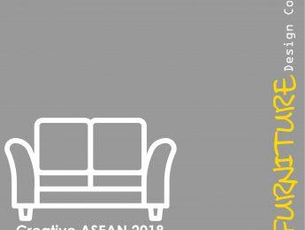 """โครงการประกวดการออกแบบเฟอร์นิเจอร์ของอาเซียน """"ASEAN Furniture Design Contest 2018"""""""