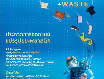 "SB'18 Bangkokชวนนักออกแบบประชันไอเดียสร้างมูลค่าเพิ่ม จากขยะพลาสติกใต้ทะเล กับการประกวด ""SB'18 Bangkok Redesigning the Good Waste"""