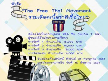 """ประกวดคลิปวิดีโอ หัวข้อ """"The Free Thai Movement รวมเลือดเนื้อชาติเชื้อไทย"""""""