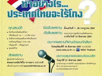 """ขอเชิญส่งผลงานเข้าประกวดในโครงการประกวดสุนทรพจน์ต่อต้านคอร์รับชั่น ในหัวข้อ """"ทำอย่างไร…ประเทศไทยจะไร้โกง"""""""