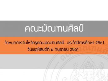 กำหนดการวันไหว้ครูคณะมัณฑนศิลป์ ประจำปีการศึกษา 2561