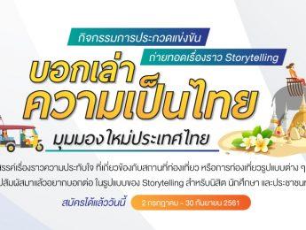 """การประกวดแข่งขันจัดทําข้อมูลดิจิทัลเพื่อการบริการด้านการท่องเที่ยวระดับประเทศ ปี 2561  ภายใต้แนวคิด """"บอกเล่าความเป็นไทย มุมมองใหม่ประเทศไทย"""""""