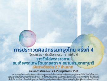 """กรุงไทยชวนศิลปินทั่วประเทศร่วมประกวด """"ศิลปกรรมกรุงไทย ครั้งที่4"""" ชิงโล่พระราชทานสมเด็จพระเทพรัตนราชสุดา ฯ พร้อมเงินรางวัลรวม2.7ล้านบาท"""
