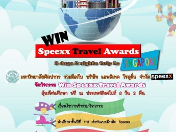 Speexx Travel Awards
