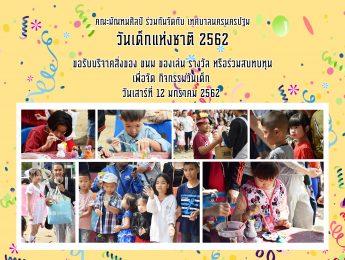 งานวันเด็กเเห่งชาติ 2562 ในวันเสาร์ ที่ 12 มกราคม 2562 ณ สวนสัตว์ พระราชวังสนามจันทร์ จ.นครปฐม