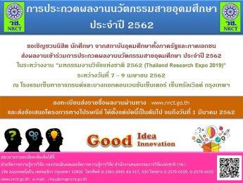"""การประกวดผลงานนวัตกรรมสายอุดมศึกษา ประจำปี 2562 ในระหว่างงาน """"มหกรรมงานวิจัยแห่งชาติ 2562 (Thailand Research Council of Thailand 2019)"""""""